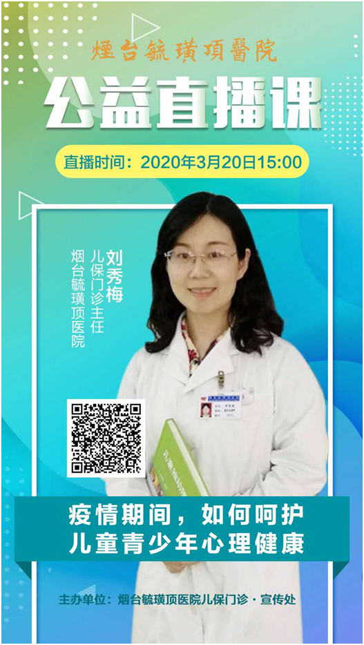 毓璜顶医院公益直播课第2期:疫情期间 如何呵护儿童青少年心理健康